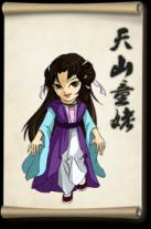 天山童姥图片