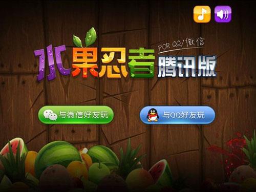 《水果忍者腾讯版》曝光