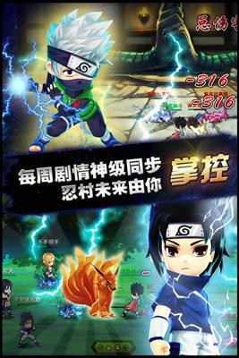 《忍者Q传》即将上线 火影最新系列游戏