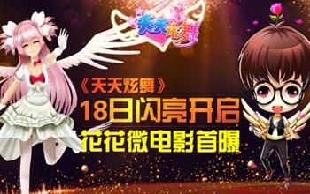 天天炫舞内测于4月18日开启