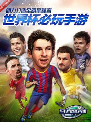 《马上踢足球》百万美元聘代言 游族涉足体育