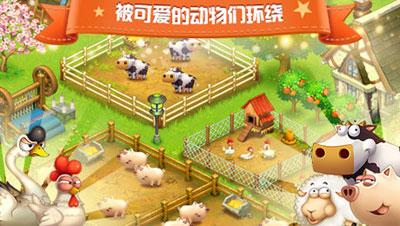 全民农场3