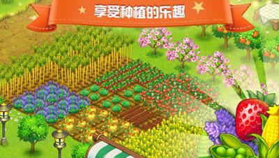 全民农场2