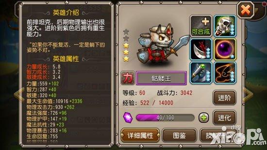 刀塔传奇骷髅王加点攻略 骷髅王技能怎么加点