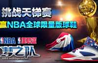 NBA梦之队挑战天梯赛 赢NBA全球限量版球鞋