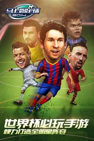 《马上踢足球》助力世界杯 一起体验激情赛事