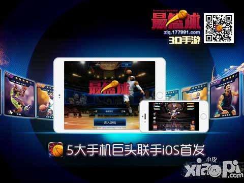 最篮球今日震撼登陆iOS 操控激情两不误