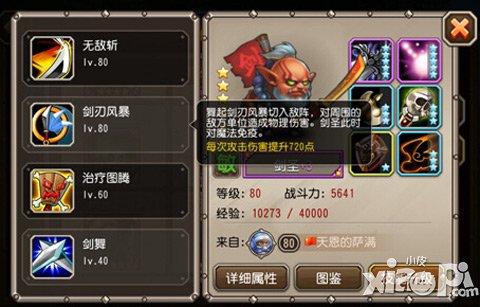 刀塔传奇剑圣技能全面解析 五连杀的无敌斩