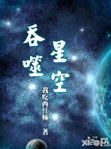 吞噬星空ios版26日上线 同名小说改编手游来袭