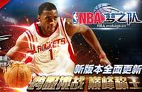 NBA梦之队新版强势来袭 跨服PVP赛事开启