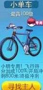 天天酷跑小单车属性图鉴