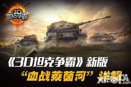 3D坦克争霸血战莱茵河