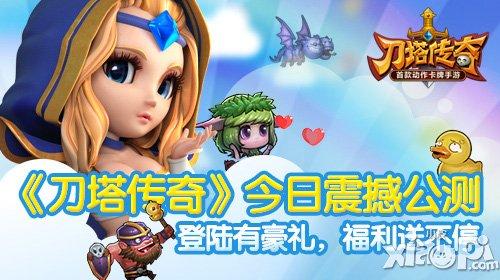 刀塔传奇7月15日震撼公测 玩家登陆送豪礼