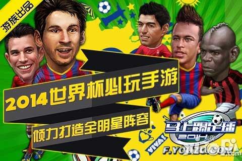 马上踢足球新版抢先看 全明星赛事即将开启