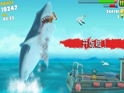 饥饿的鲨鱼1