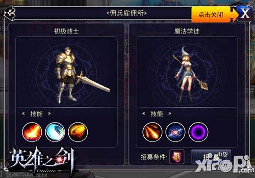 英雄之剑佣兵系统解析 和佣兵一起战斗