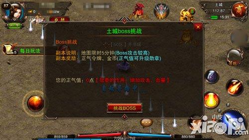 烈火遮天特色玩法介绍 热血争战的手游