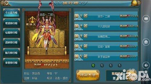 仙侠高玩游戏经验分享 角色升级攻略