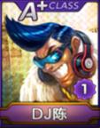 DJ陈A+