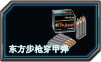全民枪战东方步枪穿甲弹属性介绍
