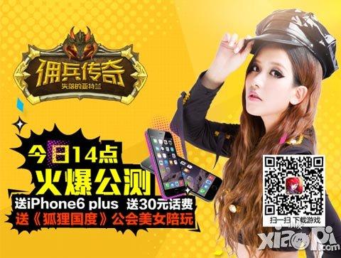 佣兵传奇9月23双版公测 iphone6近在眼前