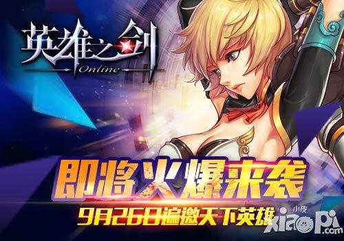 英雄之剑安卓版9月26内测 广邀天下英雄