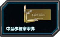 全民枪战中型步枪穿甲弹怎么样 属性解析