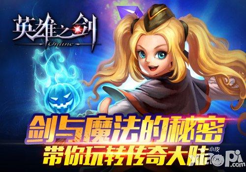 《英雄之剑》游戏介绍 职业格斗新篇章