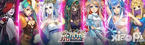 女神的策略魔法 《魔力女神》全平台内测玩法揭