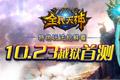 《全民天神》10月23日越狱首测 特色玩法揭秘