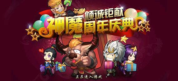 《神魔》周年慶巔峰對決 個人比武大賽拉開帷幕
