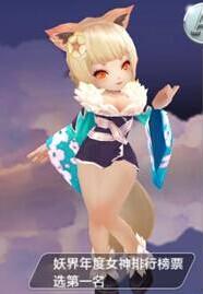天天风之旅狐妖