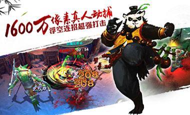 太极熊猫boss攻略 太极熊猫boss技巧分享