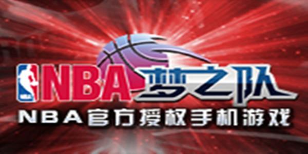 全球限量版战靴 《NBA梦之队》新区天梯赛热力开战