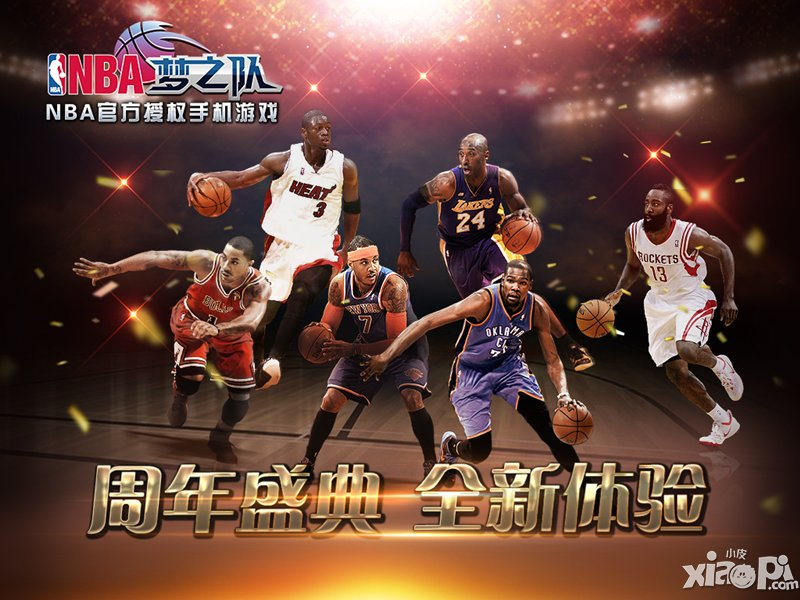 全球唯一 《NBA梦之队》合作官方球星卡发售