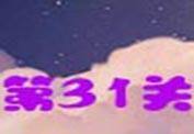 天天风之旅第31关三星攻略 第31关怎么过