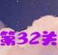 天天风之旅第32关