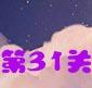 天天风之旅第31关