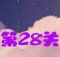 天天风之旅第28关