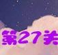 天天风之旅第27关