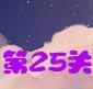 天天风之旅第25关