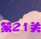 天天风之旅21关