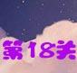 天天风之旅第18关