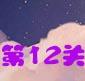 天天风之旅第12关
