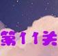 天天风之旅第11关