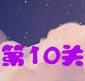 天天风之旅第10关