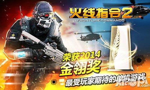国际FPS大作《火线指令2》荣获金翎奖最期待单机游戏