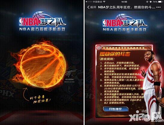 燃烧你的斗志 《NBA梦之队》周年狂欢