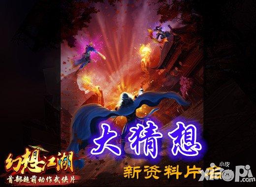 《幻想江湖》更新在即 新资料片名大猜想