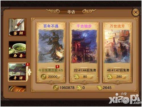 笑傲江湖3d侠客系统介绍 侠客怎么获得_笑傲江
